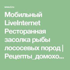 Мобильный LiveInternet Ресторанная засолка рыбы лососевых пород | Рецепты_домохозяек - Рецепты домохозяек |