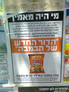 The haredim in Israel have a traditional way of marketing ideas by plain, yet dramatic, posters that are plastered everywhere, called Pashkvilim. Osem has adopted this style with an ad to calm the masses that their new version of Bamba is just as good, if not better, than the old version. Brilliant!