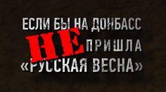 """Если бы на Донбасс НЕ пришла """"русская весна"""""""