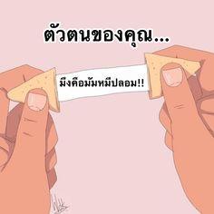 All Meme, Me Too Meme, Super Meme, Thai Words, Funny Mems, Cute Love Memes, Mood And Tone, Cute Words, Cute Gay Couples