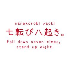七転び八起き。Fall down seven times, stand up eight. #quote #positive