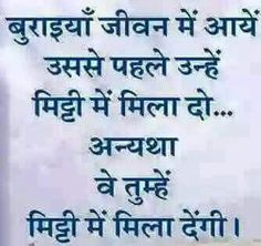 Good Thoughts Images, Hindi Quotes, Awesome, Places, Lugares