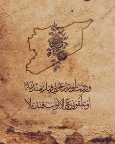 Photo Quotes, Picture Quotes, Syria Pictures, Arabic Calligraphy Tattoo, Book Qoutes, Map Tattoos, Map Wallpaper, Sunflower Wallpaper, Arabic Words