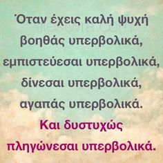 Και δυστυχως ετσι ειναι!! Greek Quotes, Wise Quotes, Book Quotes, Motivational Quotes, Inspirational Quotes, English Lessons, Picture Quotes, Philosophy, Life Is Good