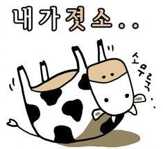 유머) 언어 형상화 : 네이버 블로그 Japan Art, Love Quotes, Funny Pictures, Comics, Memes, Drawings, Illustration, Anime, Humor