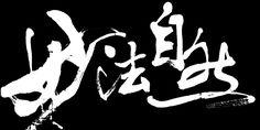 妙法自然-董陽孜