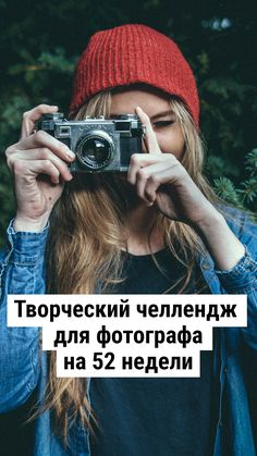 Quotes travel photography words ideas for 2019 Photography Words, Quotes About Photography, Photography Lessons, Couple Photography, Amazing Photography, Portrait Photography, Art Clipart, Image Clipart, Photography Packaging