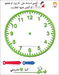 Jawaherpearl-kids: أوراق عمل التدرب على الساعة لصف الثاني