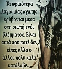 Forbidden Love, Words Worth, Greek Quotes, Great Words, Life Is Good, Love Quotes, Believe, Death, How Are You Feeling