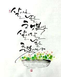 The day I have lived is happiness and the day I have lived is a blessing- 살아온 날은 행복이요, 살아갈 날은 축복이다 The day I have lived is happ… Calligraphy Handwriting, Arabic Calligraphy Art, Korean Handwriting, Nail Art For Kids, Art Kids, Poster Text, Pretty Letters, Typography, Lettering