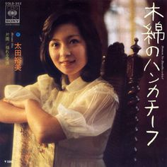 太田裕美・木綿のハンカチーフ 1975