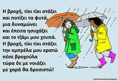 βρ5 Raining Outside, Autumn Crafts, Autumn Activities, Poems, Preschool, Projects To Try, Funny Memes, Education, Blog