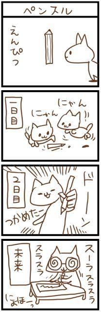 owabird Picture Blog: にゃんこ四コマ #5