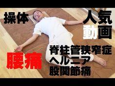 かんたん!自動整体! 腰痛&坐骨神経痛&股関節痛の人、必見!! - YouTube
