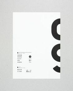 Texture graphic design Layout design Minimal graphic design Graphic design typography Book design Typography design - AT PAPER vol 9 MIENO RYU -
