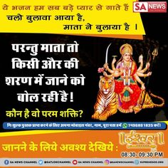 What is the real mantra of devi Durga ji ?Navratri makeup Look Ideas and hairstyles Step By Step For Short Hair Indian Chaitra Navratri, Navratri Wishes, Navratri Images, Navratri Festival, Happy Navratri, Navratri Special, Navratri Pictures, Durga Ji, Durga Goddess