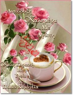 Saturday Sunday, Good Morning, Tea Cups, Tableware, Good Morning Gif, Buen Dia, Dinnerware, Bonjour, Tablewares