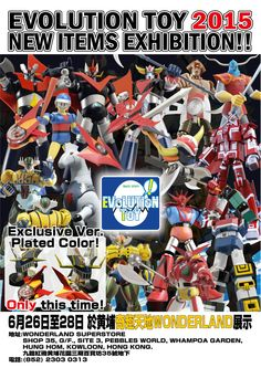 ●● 17/6/2015 玩具新聞報導 ●● - 日系英雄∕機械人 - Toysdaily 玩具日報 - Powered by Discuz!