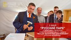 """May 5, """"Russian Park"""" Pereslavl-Zaleski, 70 Years of Victory. https://www.youtube.com/watch?v=Q4JrNWzyugc """"RUSSIAN PARK"""" - Center for tourism and recreation. Pereslavl-Zaleski. http://ru-park.ru On May 5, """"Russian Park"""" was launched interactive project """"Everything for the front! Everything for victory!"""" (Make a veteran) Recreation and tourism center """"Russian Park"""" Pereslavl-Zalessky Moscow street, the house 158 Golden Ring of Russia. #russia #russianpark #pereslavl"""