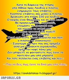Greek Memes, Funny Greek, Greek Quotes, Funny Moments, Minions, Best Quotes, Funny Jokes, Laughter, Funny Pictures