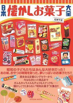 日本懐かしお菓子大全 先日もお知らせ致しましたが、タツミムックより発売の日本懐かしお菓子大全に じのコレクションが掲載されました~♪ 日本懐かしお菓子大全 定価1.200円+税 昭和な懐かしいお菓子が満載ですョ! じのコレクシ... Graphic Design Projects, Graphic Design Inspiration, Memories Faded, Showa Era, Old Advertisements, Retro Pop, Japanese Aesthetic, Old Ads, Instagram Story Template
