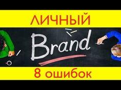 8 ошибок личного бренда