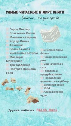 Good Books, Books To Read, My Books, Aesthetic Words, Psychology Books, Books For Teens, Instagram Blog, Film Books, My Journal