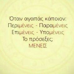 Unique Quotes, Clever Quotes, Meaningful Quotes, Men Quotes, People Quotes, Funny Quotes, Life Quotes, Perfection Quotes, Greek Words