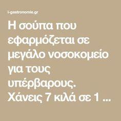 Η σούπα που εφαρμόζεται σε μεγάλο νοσοκομείο για τους υπέρβαρους. Χάνεις 7 κιλά σε 1 εβδομάδα - igastronomie.gr