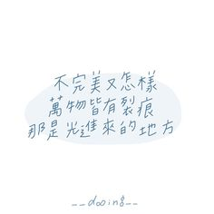 Wallpaper Iphone Cute, Wallpaper Quotes, Chinese Love Quotes, Better Life, Captions, Slogan, Texts, Korean, Photo And Video