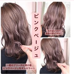 人気上昇中のピンクベージュ♪ ・ ワンブリーチで楽しんでいただけます♡ ・ ・ こだわってます💯 髪質は一人一人違うも%E Hairstyles Haircuts, Hair Cuts, Hair Color, Long Hair Styles, How To Make, Beauty, Hair, Hairdresser, Haircuts