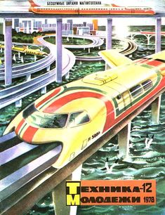 "Soviet science magazine cover ""Tekhnika Molodezhi"" (""Technology for the Youth"")"