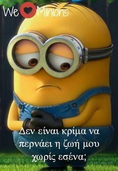 Find images and videos about quotes, greek quotes and minions on We Heart It - the app to get lost in what you love. Bff Quotes, Greek Quotes, Funny Quotes, Life In Greek, I Still Miss You, Romantic Mood, Sharing Quotes, Greek Words, Magic Words