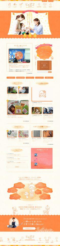 ランディングページ LP ヒノヨコ.com|インターネットサービス|自社サイト Banner Design, Layout Design, Mise En Page Web, Web Japan, Kids Pop, Orange Design, Flyer Layout, Event Page, Best Web Design