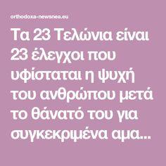 Τα 23 Τελώνια είναι 23 έλεγχοι που υφίσταται η ψυχή του ανθρώπου μετά το θάνατό του για συγκεκριμένα αμαρτήματα. σε κάθε έλεγχο εξετάζετε η ψυχή για ένα συγκεκριμένο αμάρτημα. Αν δεν έχει υποπέσει σ' αυτό το