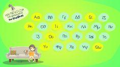 Νέα εκπαιδευτική αφίσα! Γλώσσα - Γραμματική: ''Τα γράμματα της αλφαβητα''