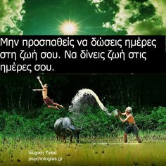 Super Adventure, Greek Quotes, Me Quotes, In This Moment, Movies, Movie Posters, Greek Language, Deutsch, Film Poster