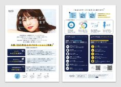 サービス紹介のパンフレットよかったデザインまとめと考察|のっち Ryosuke Inoue|note Pamphlet Design, Portfolio Site, Book Layout, Festival Posters, Type Setting, Advertising Poster, Party Flyer, Brochure Design, Paper Design