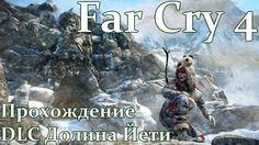 Far Cry 4 Прохождение DLC №4 Долина Йети