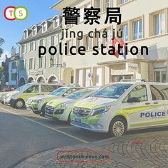 Where is the 警察局 (jǐng chá jú) police station? 警 (jǐng) is the character for 'police' or 'warn' and 察 (chá) means to 'examine'. 局 (jú) can sometimes be used to mean 'office'. Some other useful words to learn related to 'police station' are: 警察 (jǐng chá) police officer 警惕 (jǐng tì) to be on the alert #hanzi #learnchinesecharacters #learnchinese #chinesedictionary #china #studychinese #chinesecharacters #putonghua #mandarin #traditionalchinese #simplifiedchinese #writtenchinese…