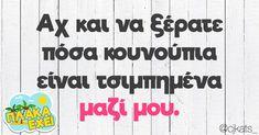 Funny Greek, Funny Quotes, Jokes, Facts, Instagram, Smile, Corona, Humor, Funny Phrases
