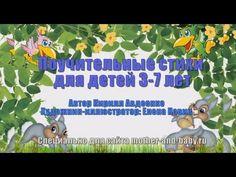 Стихи для детей 3-7 лет автор К. Авдеенко