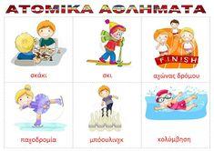 dreamskindergarten Το νηπιαγωγείο που ονειρεύομαι !: Πίνακες αναφοράς για τα αθλήματα Family Guy, Language, Comics, Greek, Blog, Kids, Fictional Characters, Modern, School
