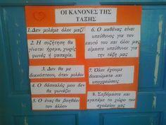 Κανόνες για τη διαχείριση της σχολικής τάξης