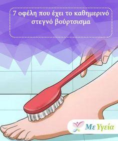 7 οφέλη που έχει το καθημερινό στεγνό βούρτσισμα Πολλές γυναίκες χρησιμοποιούν το στεγνό βούρτσισμα ως θεραπεία. Health And Wellness, Health Fitness, Lymphatic System, Self Improvement, Makeup Tips, Natural Remedies, Beauty Hacks, Beauty Tips, Detox