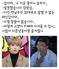 보면 절대 후회 안 할 방탄 제목 학원ㅋㅋㅋㅋ(데이터주의) | 인스티즈 Funny Moments, Bts Memes, Kpop