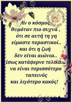 Greek Words, Birthday Wishes, Quotes, Greek Sayings, Quotations, Special Birthday Wishes, Quote, Birthday Greetings, Shut Up Quotes