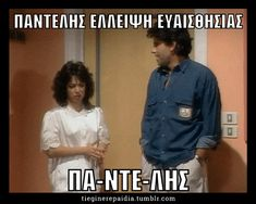 Sisters Of Mercy, Funny Greek, Greek Quotes, Me Quotes, Comedy, Cinema, Lol, Entertainment, Words