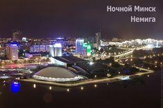 azaitsev: Высотный Минск, Немига