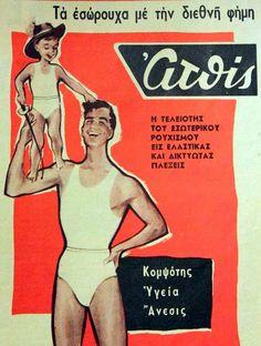 vintage greek ads -